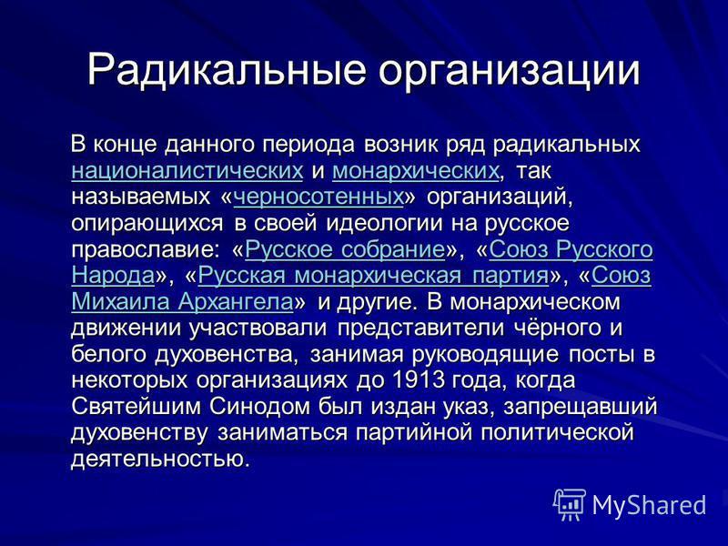 Радикальные организации В конце данного периода возник ряд радикальных националистических и монархических, так называемых «черносотенных» организаций, опирающихся в своей идеологии на русское православие: «Русское собрание», «Союз Русского Народа», «