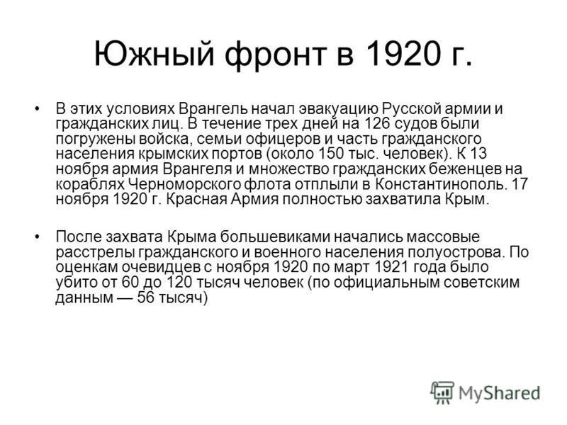 В этих условиях Врангель начал эвакуацию Русской армии и гражданских лиц. В течение трех дней на 126 судов были погружены войска, семьи офицеров и часть гражданского населения крымских портов (около 150 тыс. человек). К 13 ноября армия Врангеля и мно