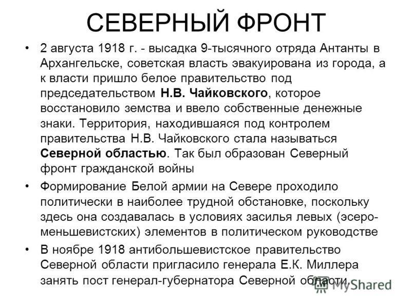 СЕВЕРНЫЙ ФРОНТ 2 августа 1918 г. - высадка 9-тысячного отряда Антанты в Архангельске, советская власть эвакуирована из города, а к власти пришло белое правительство под председательством Н.В. Чайковского, которое восстановило земства и ввело собствен