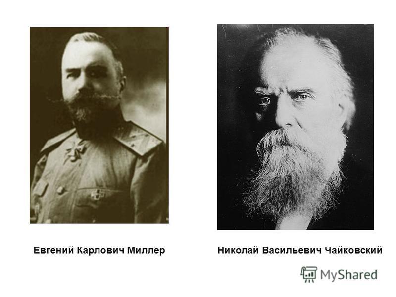 Евгений Карлович Миллер Николай Васильевич Чайковский
