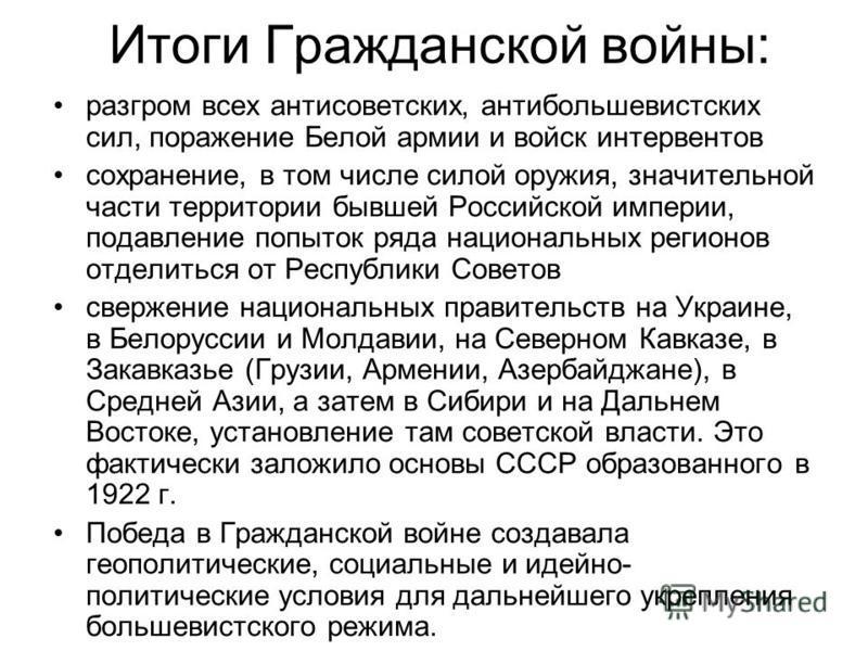 разгром всех антисоветских, антибольшевистских сил, поражение Белой армии и войск интервентов сохранение, в том числе силой оружия, значительной части территории бывшей Российской империи, подавление попыток ряда национальных регионов отделиться от Р