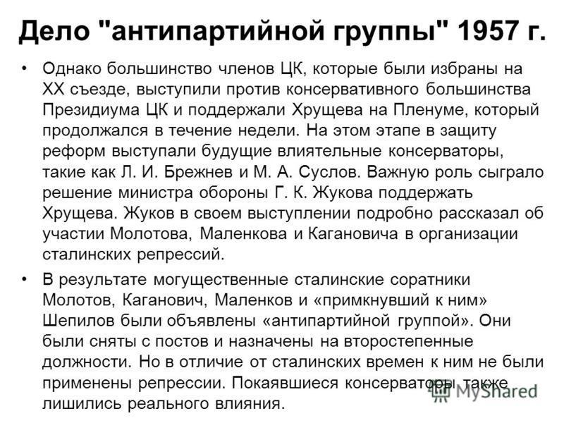 Однако большинство членов ЦК, которые были избраны на ХХ съезде, выступили против консервативного большинства Президиума ЦК и поддержали Хрущева на Пленуме, который продолжался в течение недели. На этом этапе в защиту реформ выступали будущие влиятел