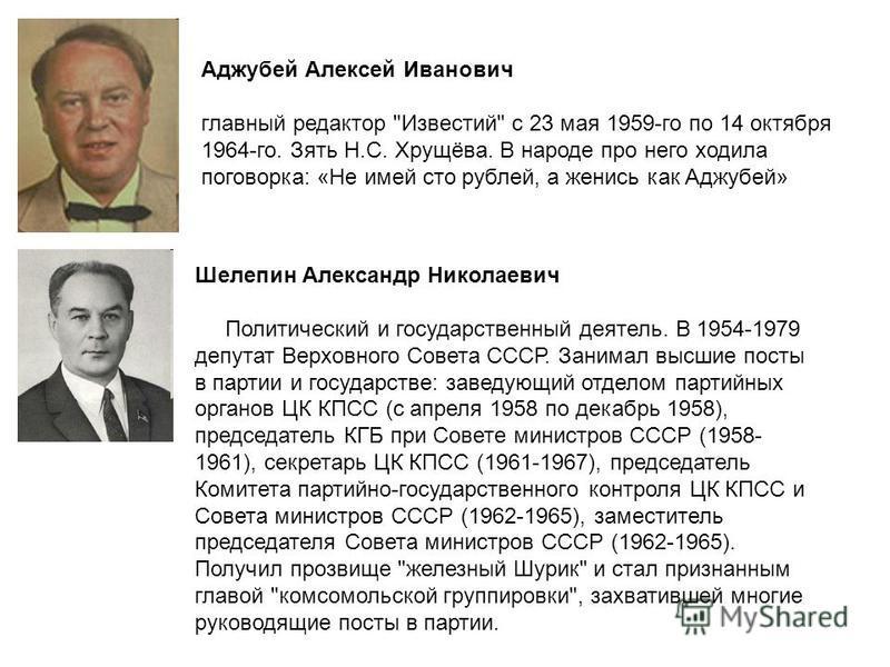Аджубей Алексей Иванович главный редактор