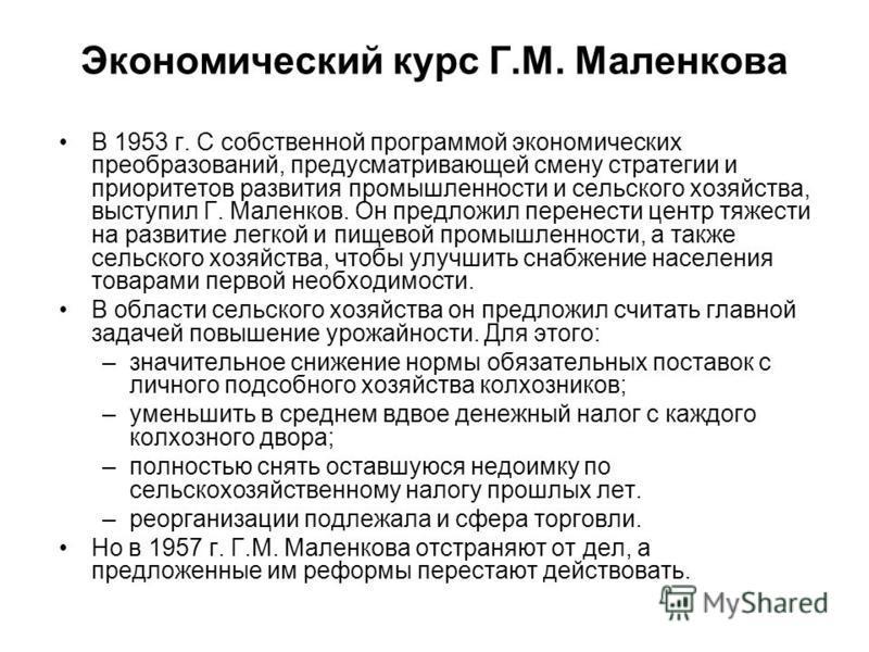 Экономический курс Г.М. Маленкова В 1953 г. С собственной программой экономических преобразований, предусматривающей смену стратегии и приоритетов развития промышленности и сельского хозяйства, выступил Г. Маленков. Он предложил перенести центр тяжес