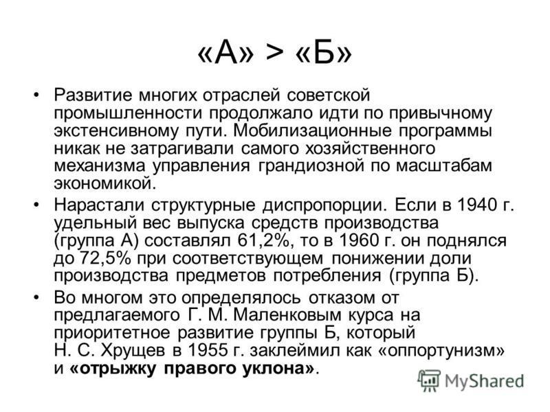 «A» > «Б» Развитие многих отраслей советской промышленности продолжало идти по привычному экстенсивному пути. Мобилизационные программы никак не затрагивали самого хозяйственного механизма управления грандиозной по масштабам экономикой. Нарастали стр