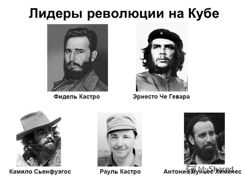 Лидеры революции на Кубе Эрнесто Че Гевара Камило Сьенфуэгос Антонио Нуньес Хименес Фидель Кастро Рауль Кастро