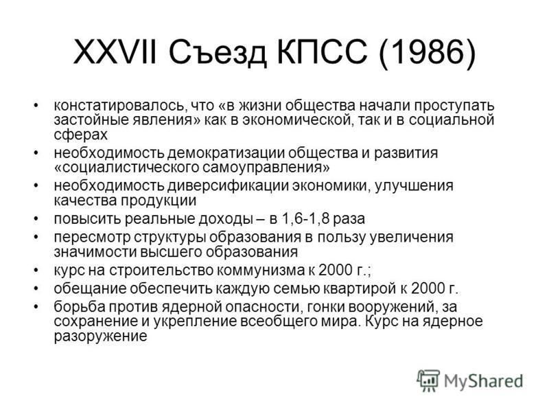 XXVII Съезд КПСС (1986) констатировалось, что «в жизни общества начали проступать застойные явления» как в экономической, так и в социальной сферах необходимость демократизации общества и развития «социалистического самоуправления» необходимость диве