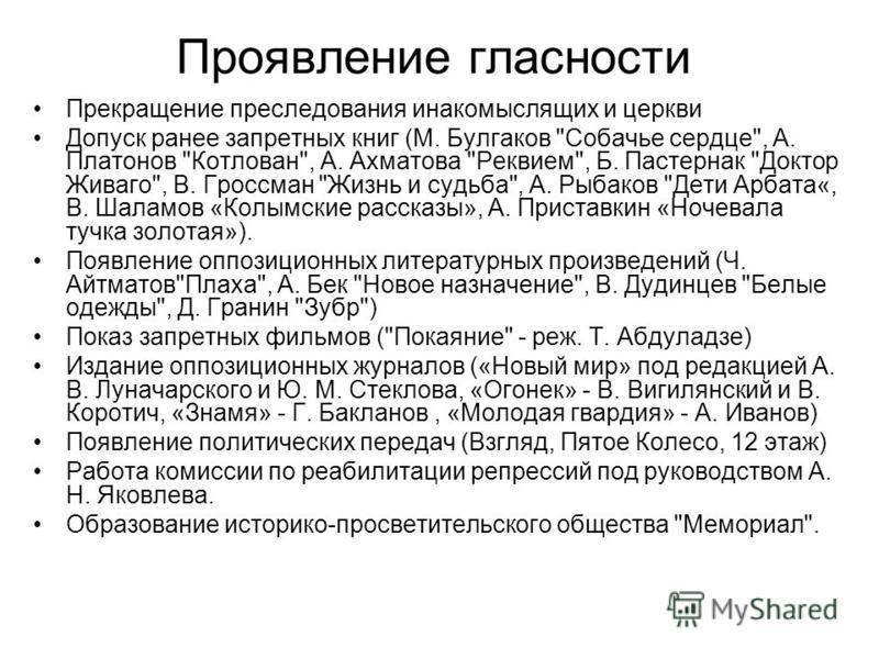 Прекращение преследования инакомыслящих и церкви Допуск ранее запретных книг (М. Булгаков