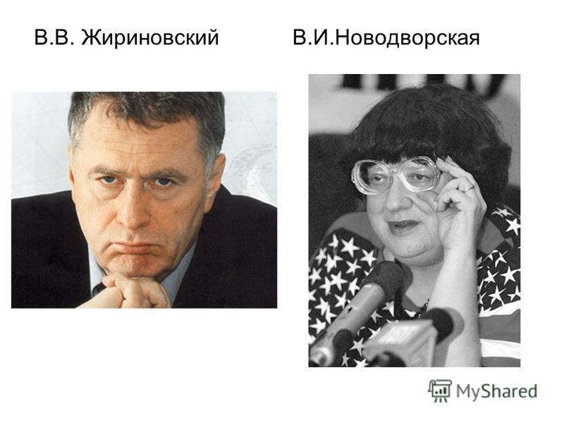 В.В. ЖириновскийВ.И.Новодворская