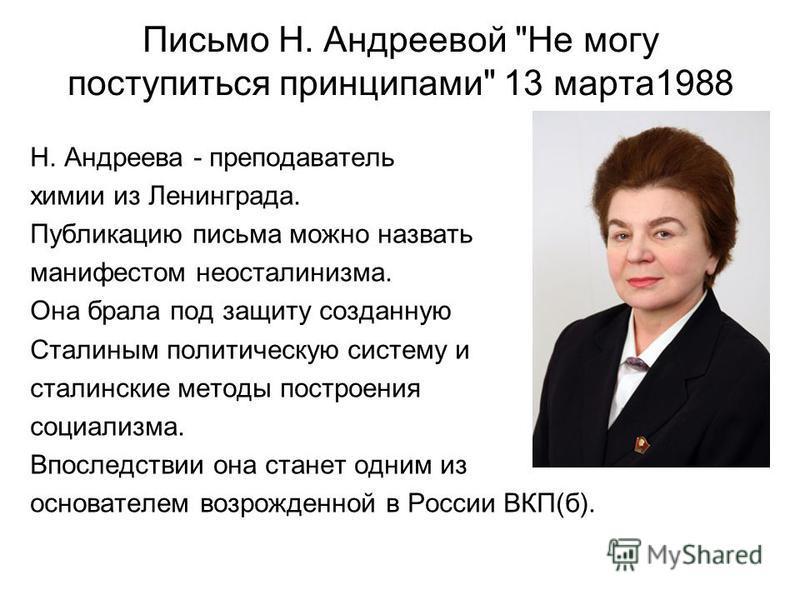 Письмо Н. Андреевой
