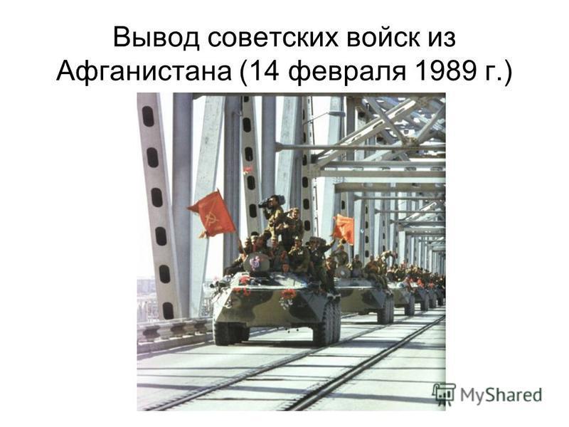Вывод советских войск из Афганистана (14 февраля 1989 г.)