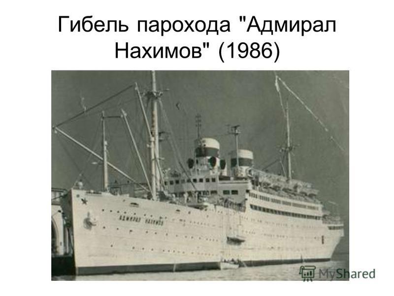 Гибель парохода Адмирал Нахимов (1986)