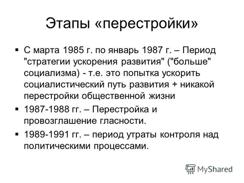 Этапы «перестройки» С марта 1985 г. по январь 1987 г. – Период