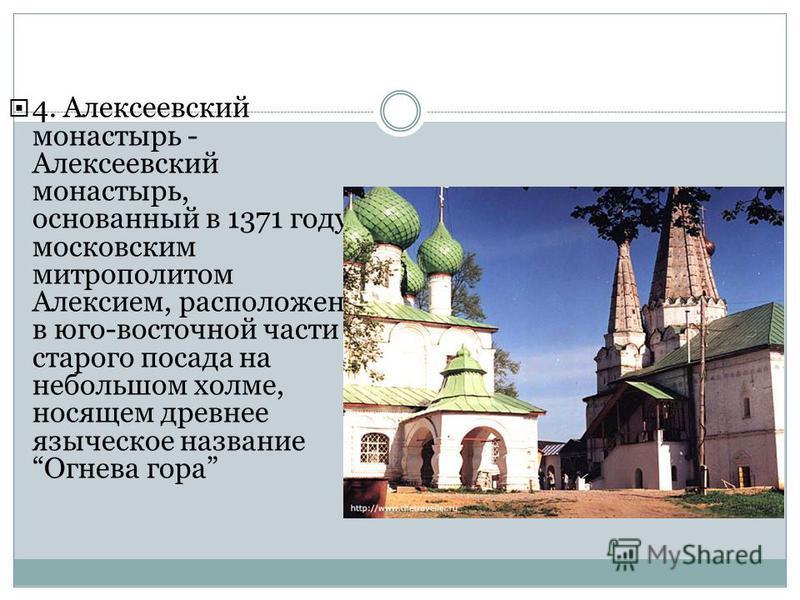 4. Алексеевский монастырь - Алексеевский монастырь, основанный в 1371 году московским митрополитом Алексием, расположен в юго-восточной части старого посада на небольшом холме, носящем древнее языческое название Огнева гора