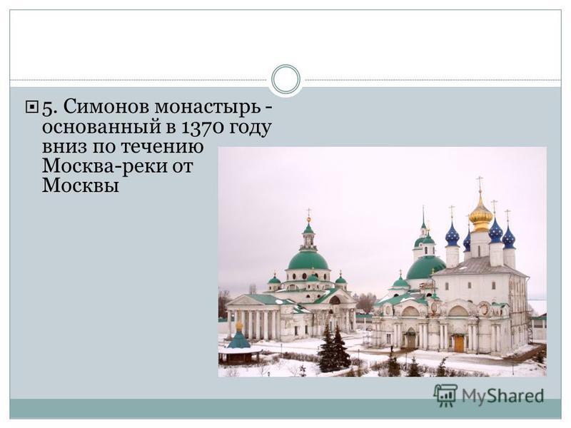 5. Симонов монастырь - основанный в 1370 году вниз по течению Москва-реки от Москвы