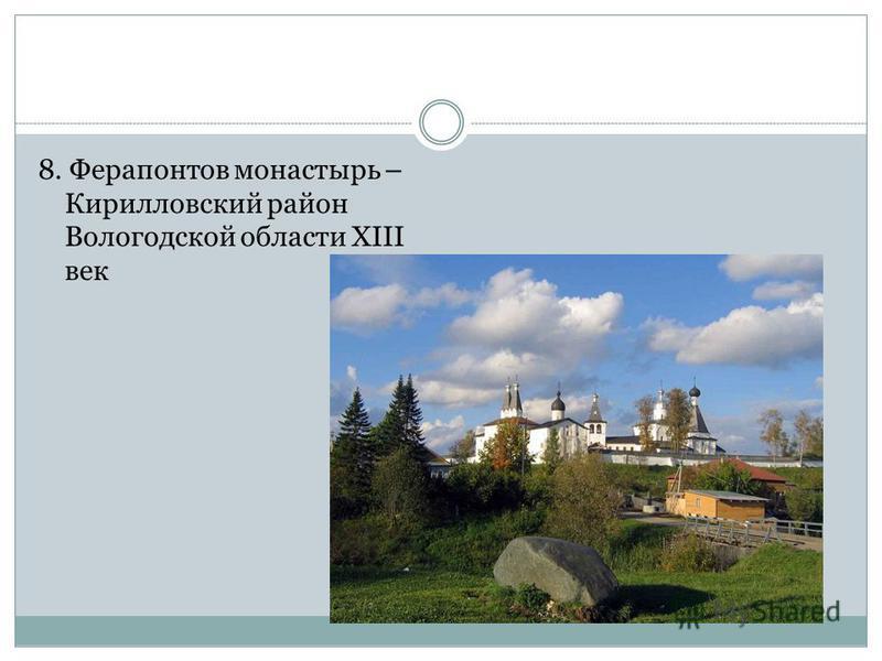 8. Ферапонтов монастырь – Кирилловский район Вологодской области XIII век