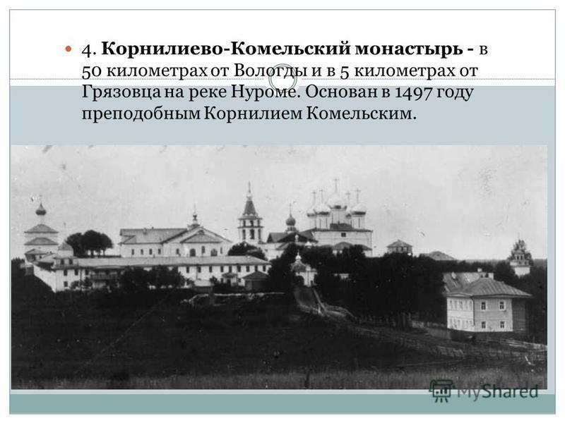 4. Корнилиево-Комельский монастырь - в 50 километрах от Вологды и в 5 километрах от Грязовца на реке Нуроме. Основан в 1497 году преподобным Корнилием Комельским.