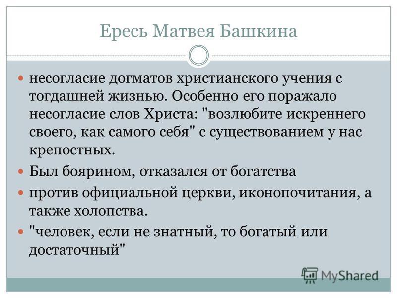 Ересь Матвея Башкина несогласие догматов христианского учения с тогдашней жизнью. Особенно его поражало несогласие слов Христа: