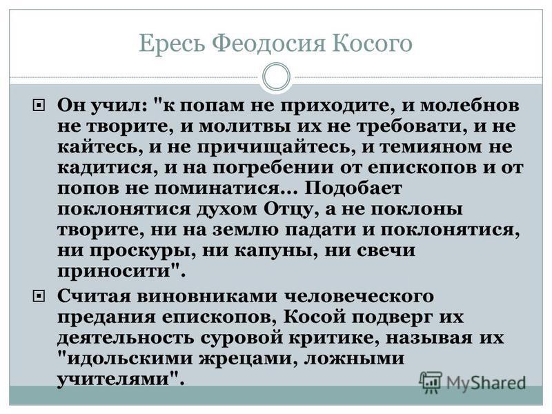 Ересь Феодосия Косого Он учил: