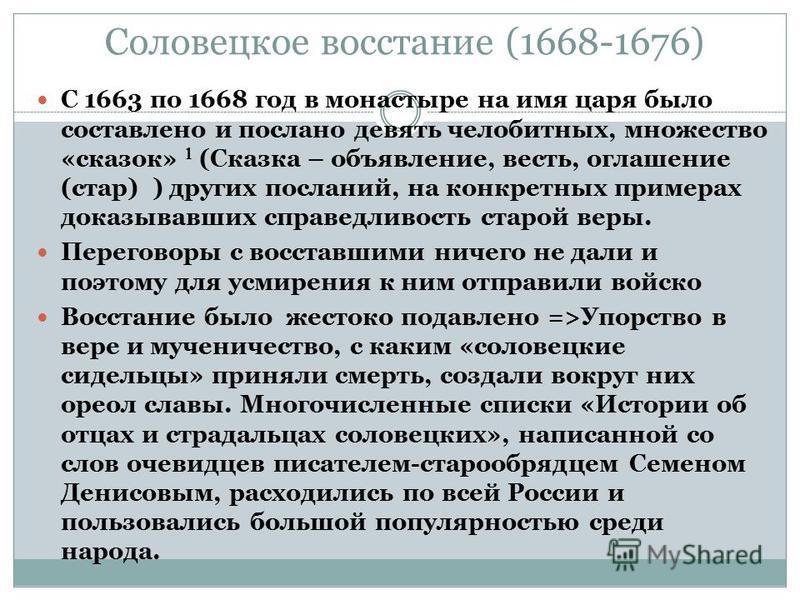 Соловецкое восстание (1668-1676) С 1663 по 1668 год в монастыре на имя царя было составлено и послано девять челобитных, множество «сказок» (Сказка – объявление, весть, оглашение (стар) ) других посланий, на конкретных примерах доказывавших справедли