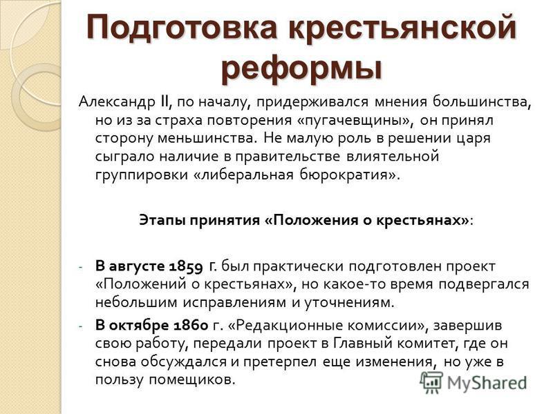 Александр II, по началу, придерживался мнения большинства, но из за страха повторения « пугачевщины », он принял сторону меньшинства. Не малую роль в решении царя сыграло наличие в правительстве влиятельной группировки « либеральная бюрократия ». Эта
