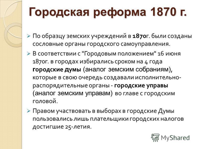 По образцу земских учреждений в 1870 г. были созданы сословные органы городского самоуправления. В соответствии с
