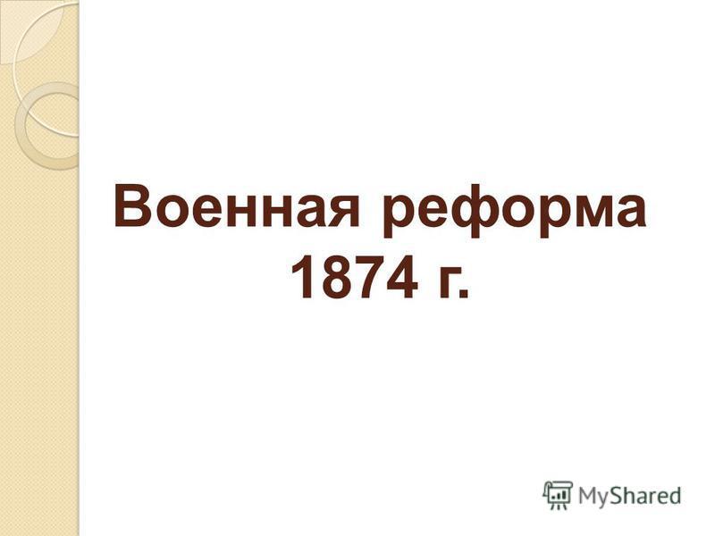 Военная реформа 1874 г.