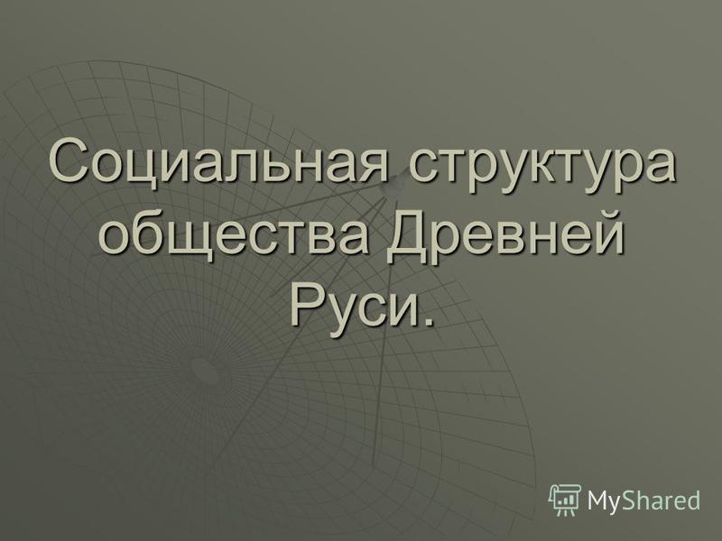 Социальная структура общества Древней Руси.