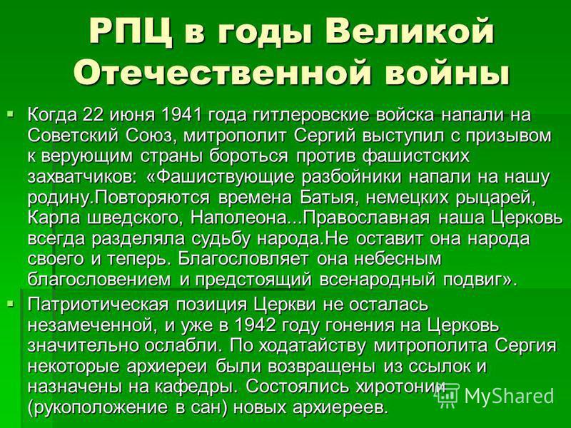РПЦ в годы Великой Отечественной войны Когда 22 июня 1941 года гитлеровские войска напали на Советский Союз, митрополит Сергий выступил с призывом к верующим страны бороться против фашистских захватчиков: «Фашиствующие разбойники напали на нашу родин