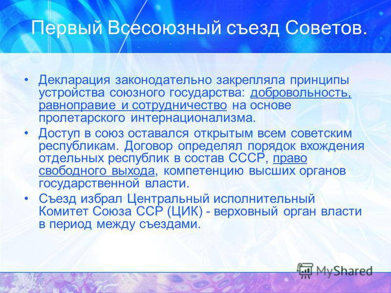 Первый Всесоюзный съезд Советов. Декларация законодательно закрепляла принципы устройства союзного государства: добровольность, равноправие и сотрудничество на основе пролетарского интернационализма. Доступ в союз оставался открытым всем советским ре