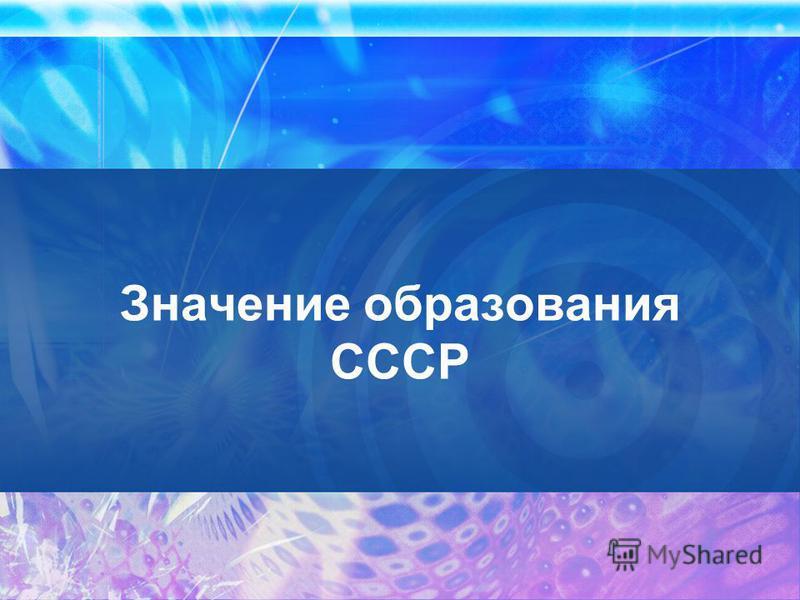 Значение образования СССР