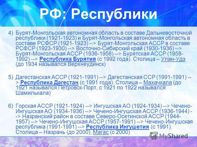4)Бурят-Монгольская автономная область в составе Дальневосточной республики (1921-1923) и Бурят-Монгольская автономная область в составе РСФСР (1921-1923) --> Бурят-Монгольская АССР в составе РСФСР (1923-1930) --> Восточно-Сибирский край (1930-1936)