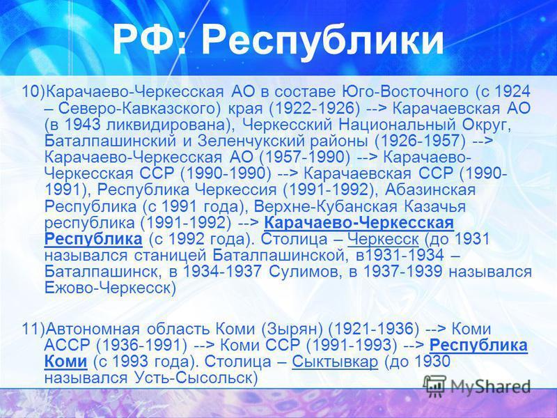 10)Карачаево-Черкесская АО в составе Юго-Восточного (с 1924 – Северо-Кавказского) края (1922-1926) --> Карачаевская АО (в 1943 ликвидирована), Черкесский Национальный Округ, Баталпашинский и Зеленчукский районы (1926-1957) --> Карачаево-Черкесская АО