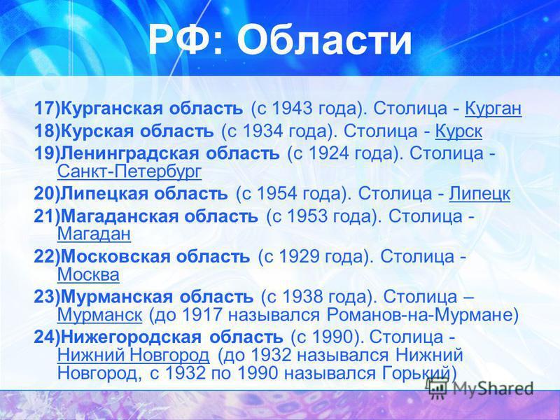17)Курганская область (с 1943 года). Столица - Курган 18)Курская область (с 1934 года). Столица - Курск 19)Ленинградская область (с 1924 года). Столица - Санкт-Петербург 20)Липецкая область (с 1954 года). Столица - Липецк 21)Магаданская область (с 19