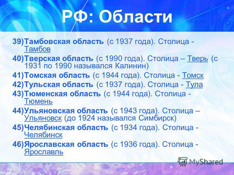 39)Тамбовская область (с 1937 года). Столица - Тамбов 40)Тверская область (с 1990 года). Столица – Тверь (с 1931 по 1990 назывался Калинин) 41)Томская область (с 1944 года). Столица - Томск 42)Тульская область (с 1937 года). Столица - Тула 43)Тюменск