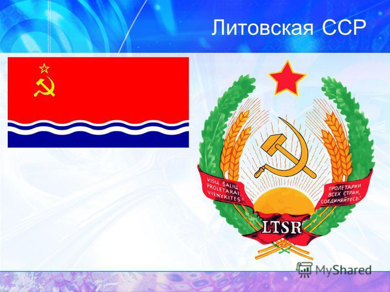 Литовская ССР