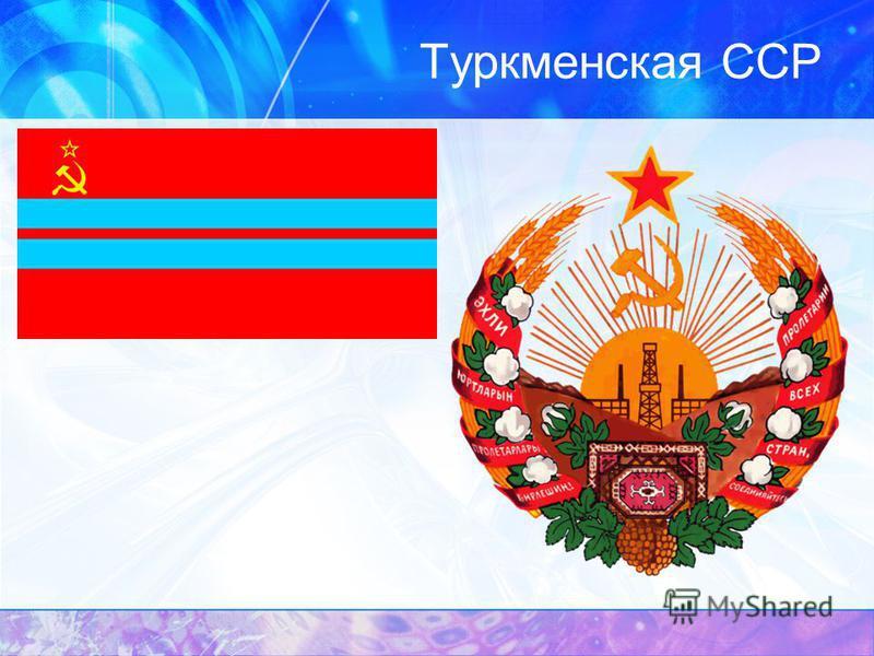 Туркменская ССР