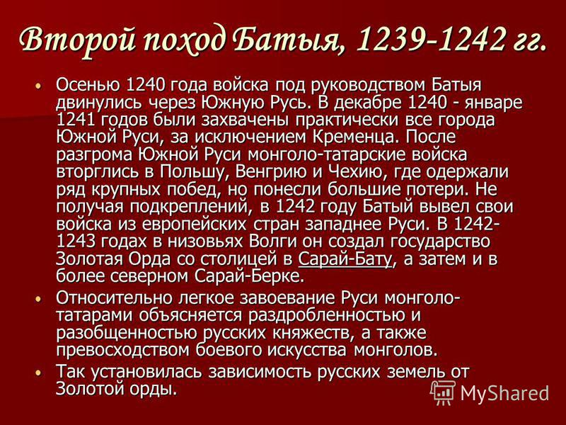 Осенью 1240 года войска под руководством Батыя двинулись через Южную Русь. В декабре 1240 - январе 1241 годов были захвачены практически все города Южной Руси, за исключением Кременца. После разгрома Южной Руси монголо-татарские войска вторглись в По