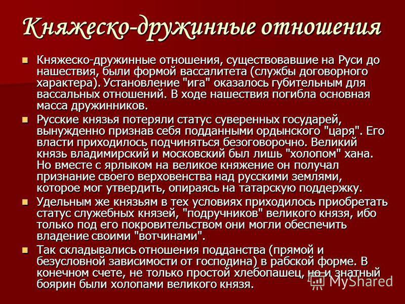 Княжеско-дружинные отношения Княжеско-дружинные отношения, существовавшие на Руси до нашествия, были формой вассалитета (службы договорного характера). Установление