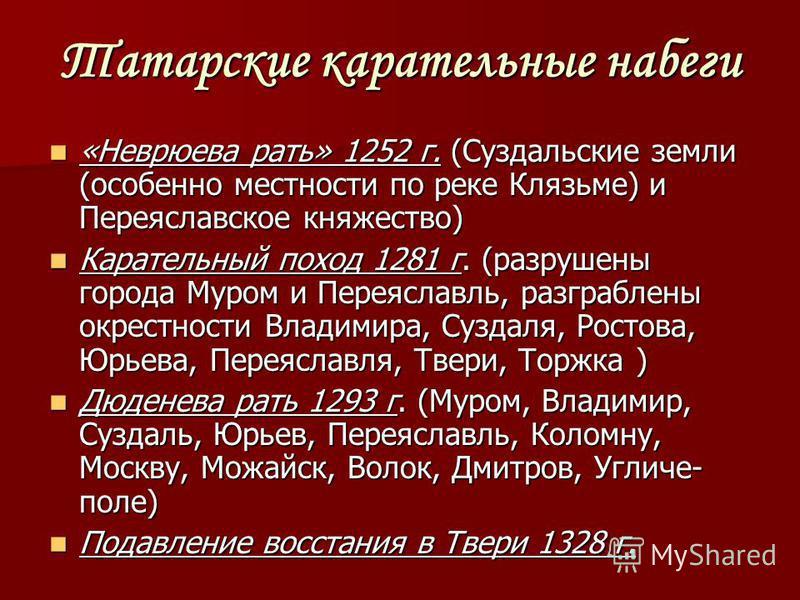 Татарские карательные набеги «Неврюева рать» 1252 г. (Суздальские земли (особенно местности по реке Клязьме) и Переяславское княжество) «Неврюева рать» 1252 г. (Суздальские земли (особенно местности по реке Клязьме) и Переяславское княжество) Карател