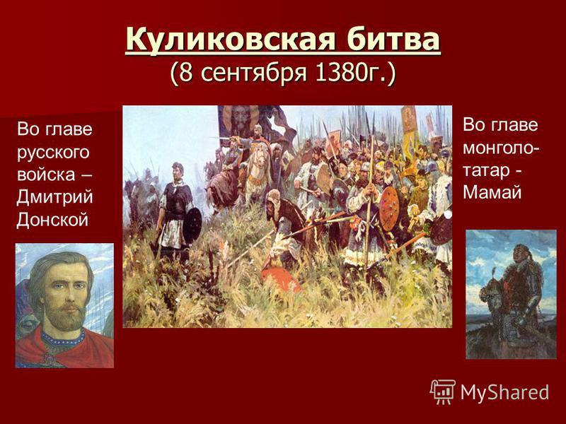 Куликовская битва (8 сентября 1380 г.) Во главе русского войска – Дмитрий Донской Во главе монголо- татар - Мамай