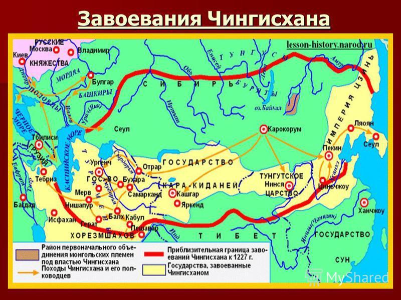 Завоевания Чингисхана
