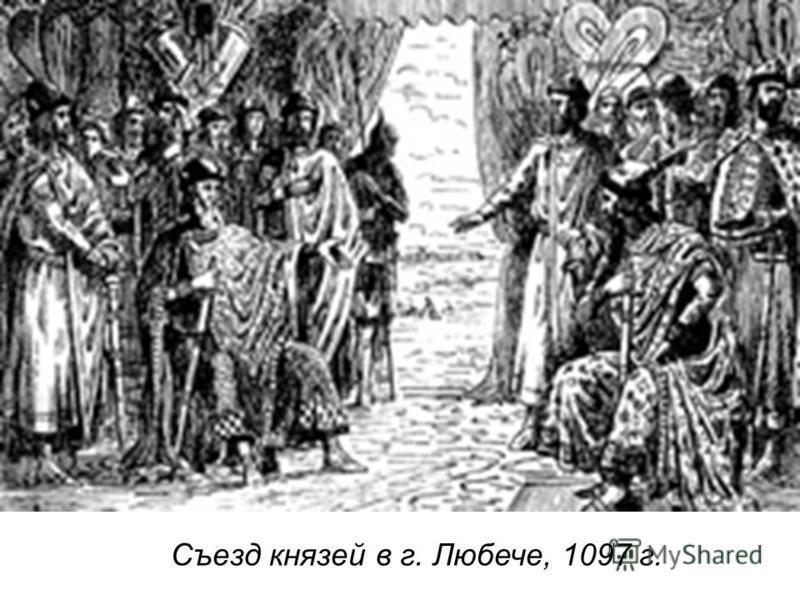 Съезд князей в г. Любече, 1097 г.