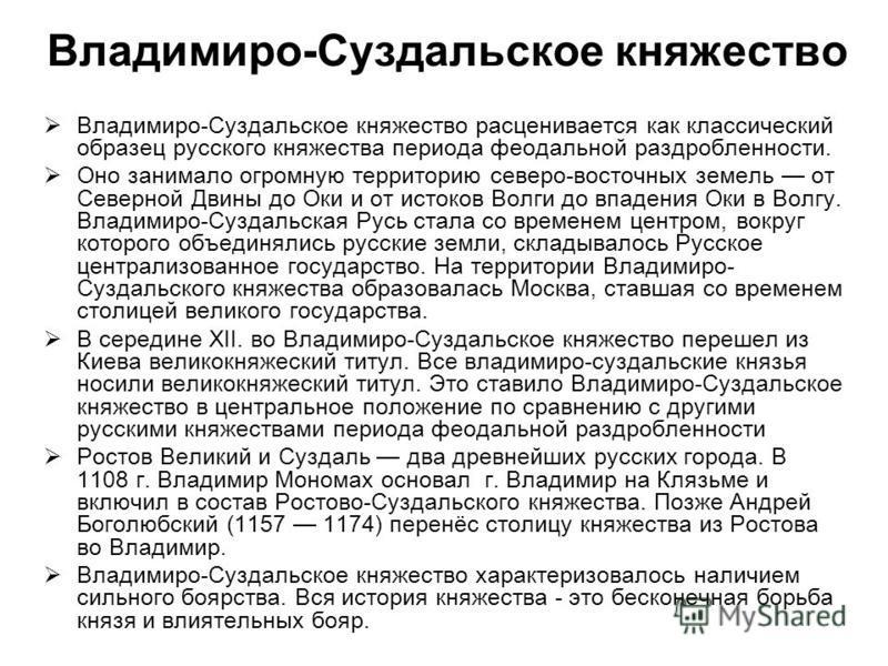 Владимиро-Суздальское княжество расценивается как классический образец русского княжества периода феодальной раздробленности. Оно занимало огромную территорию северо-восточных земель от Северной Двины до Оки и от истоков Волги до впадения Оки в Волгу