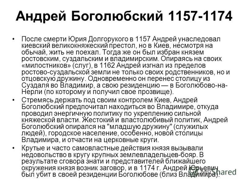 Андрей Боголюбский 1157-1174 После смерти Юрия Долгорукого в 1157 Андрей унаследовал киевский великокняжеский престол, но в Киев, несмотря на обычай, жить не поехал. Тогда же он был избран князем ростовским, суздальским и владимирским. Опираясь на св
