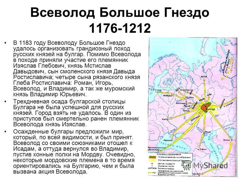 В 1183 году Всеволоду Большое Гнездо удалось организовать грандиозный поход русских князей на булгар. Помимо Всеволода в походе приняли участие его племянник Изяслав Глебович, князь Мстислав Давыдович, сын смоленского князя Давыда Ростиславича; четыр