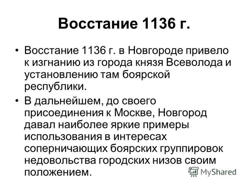 Восстание 1136 г. Восстание 1136 г. в Новгороде привело к изгнанию из города князя Всеволода и установлению там боярской республики. В дальнейшем, до своего присоединения к Москве, Новгород давал наиболее яркие примеры использования в интересах сопер