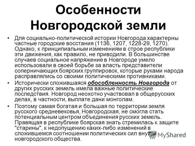 Для социально-политической истории Новгорода характерны частные городские восстания (1136, 1207, 1228-29, 1270). Однако, к принципиальным изменениям в строе республики эти движения, как правило, не приводили. В большинстве случаев социальное напряжен