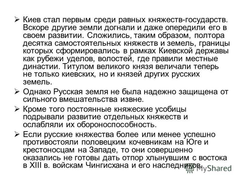 Киев стал первым среди равных княжеств-государств. Вскоре другие земли догнали и даже опередили его в своем развитии. Сложились, таким образом, полтора десятка самостоятельных княжеств и земель, границы которых сформировались в рамках Киевской держав