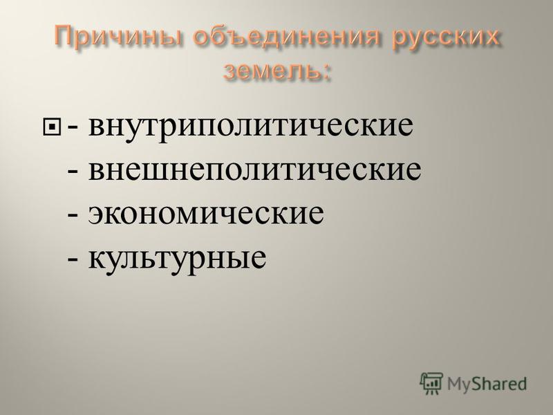 - внутриполитические - внешнеполитические - экономические - культурные